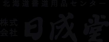 札幌書道用品なら札幌中央区の書道用品店日成堂へ
